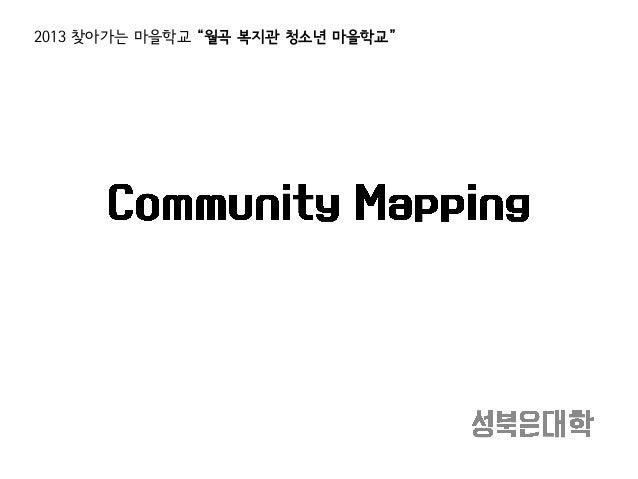 """2013 찾아가는 마을학교 """"월곡 복지관 청소년 마을학교"""""""