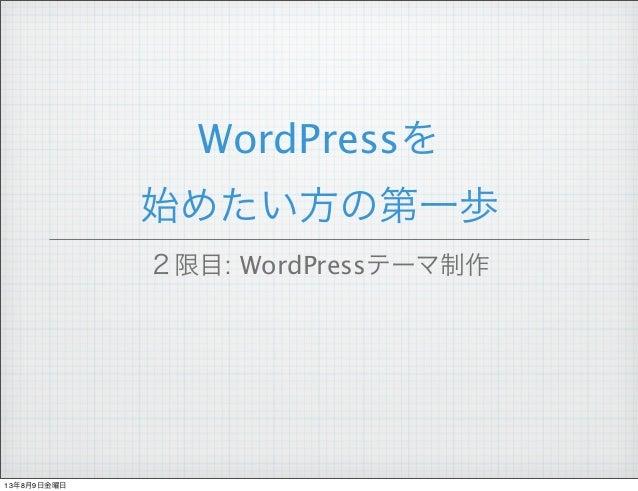 WordPressを 始めたい方の第一歩 2限目: WordPressテーマ制作 13年8月9日金曜日