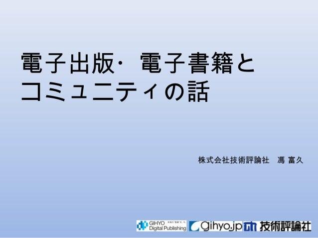 電子出版・電子書籍と コミュニティの話 株式会社技術評論社 馮 富久