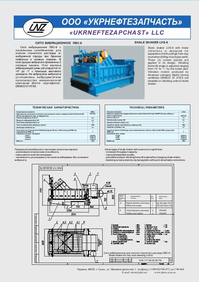 СИТОГИДРОЦИКЛОННАЯ УСТАНОВКА СГЦУ-4 SOLIDS CONTROL SYSTEM SGCU-4 Ситогидроциклонная установка предназначена для очистки бу...