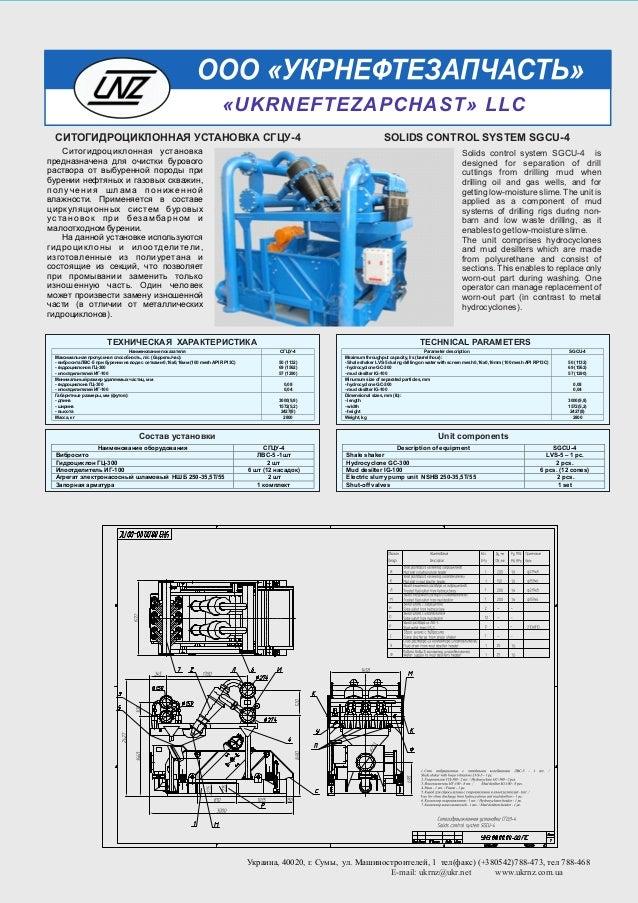 ЦЕНТРИФУГА ОГШ-490У-01 CENTRIFUGE OGSH-490U-01 Ц е н т р и ф у г а О Г Ш 4 9 0 У - 0 1 предназначена для очистки буровых р...