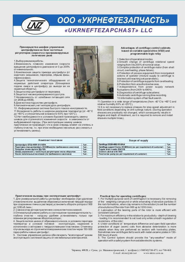 ЦЕНТРИФУГА ОГШ-350У-01 CENTRIFUGE OGSH-350U-01 Ц е н т р и фу га О Г Ш 3 5 0 У - 0 1 предназначена для очистки буровых рас...
