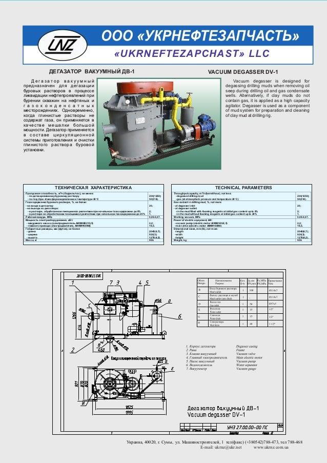 Предназначен для перекачки гидросмесей с мелкой фракцией 1000-2200 3 кг/м . При работе на гидросмеси с плотностью: 3 - до ...