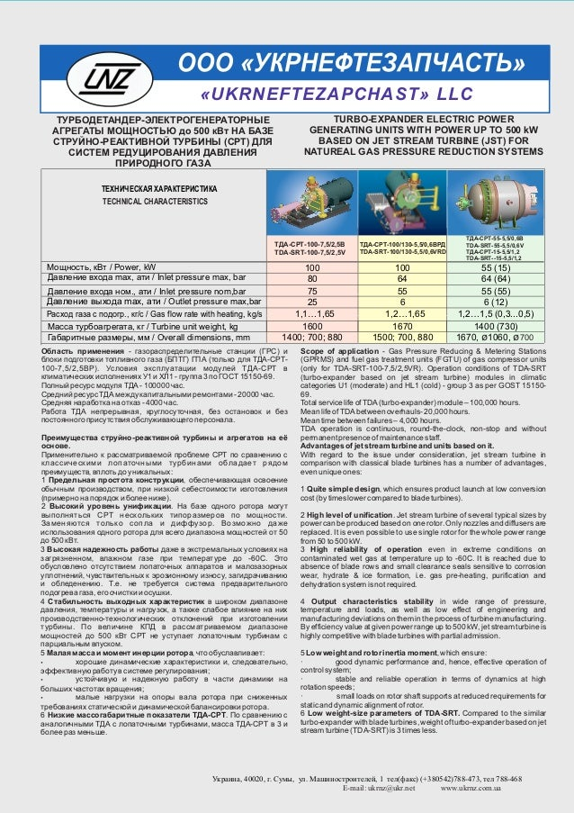 UNZ Catalog
