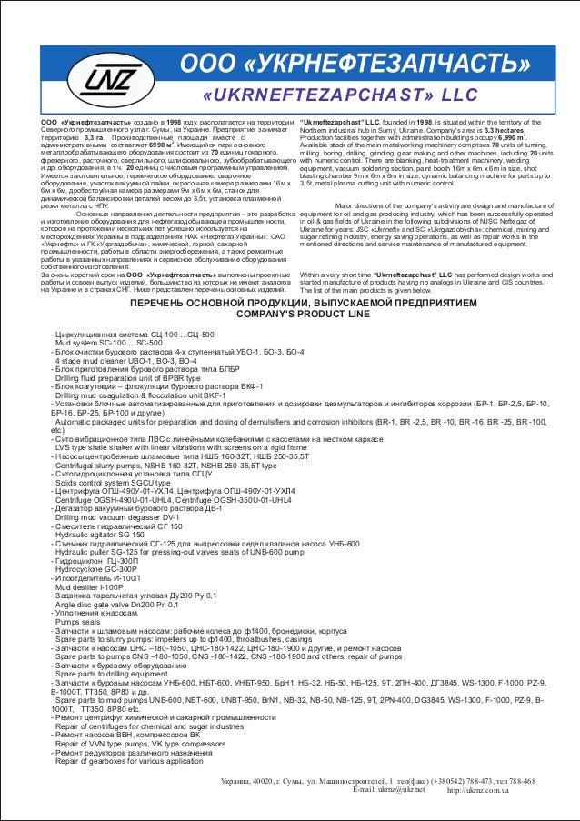 СИСТЕМА ЦИРКУЛЯЦИОННАЯ СЦ-250-1 Предназначенная для приема, очистки, приготовления и хранения бурового раствора 3 объемом ...