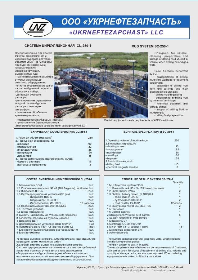 БЛОК ОЧИСТКИ БУРОВОГО РАСТВОРА БО-3 MUD CLEANER BO-3 Mud cleaner BO-3 (as a component of mud systems of drilling rigs) is ...