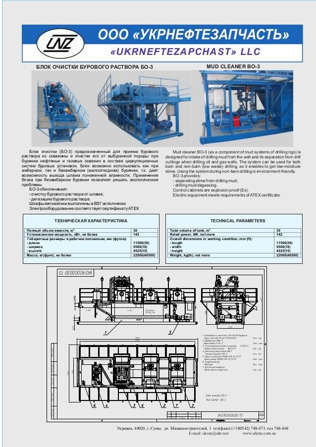 DRILLING FLUID PREPARATION UNIT BPBR-3БЛОК ПРИГОТОВЛЕНИЯ БУРОВОГО РАСТВОРА БПБР - 3 Блок предназначен для приготовления бу...
