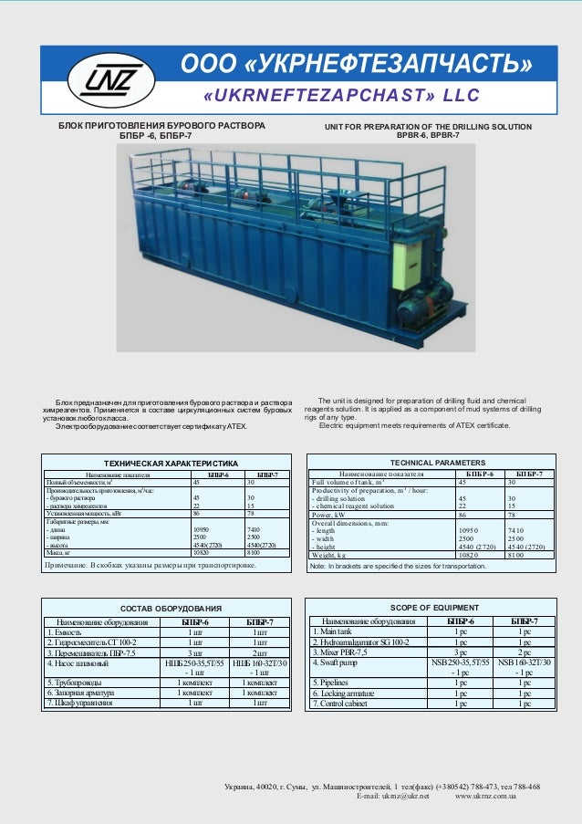 Тthe unit BKF is designed for removing of firm particles from drilling solutions by dosed inputting of chemical flocculant...