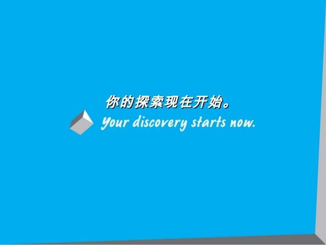 你的探索现在开始。你的探索现在开始。