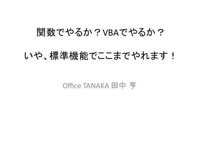 関数でやるか?VBAでやるか?   いや、標準機能でここまでやれます! Office  TANAKA  田中 亨