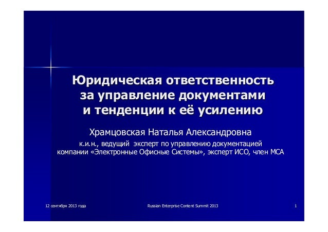 1212 сентябрясентября 20132013 годагода Russian Enterprise Content Summit 2013Russian Enterprise Content Summit 2013 11 Юр...