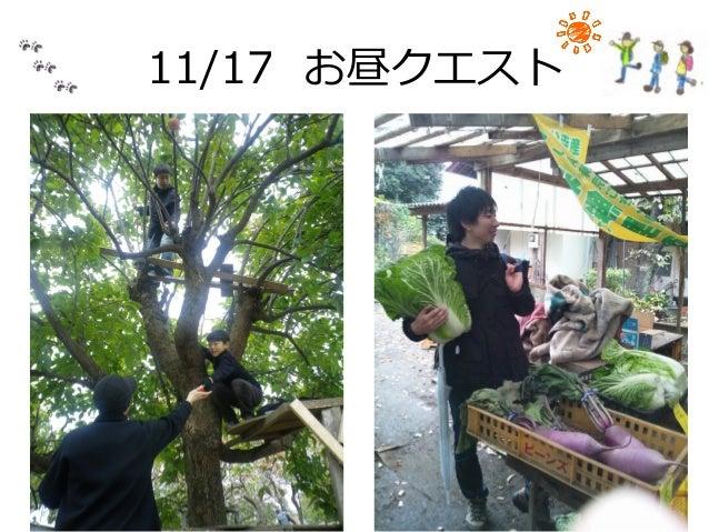130914地域通貨ぶんじ 散歩隊 プレゼン Slide 3