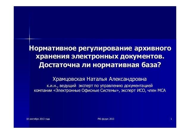 1818 сентябрясентября 20132013 годагода PKIPKI--форумфорум 20132013 11 НормативноеНормативное регулированиерегулирование а...
