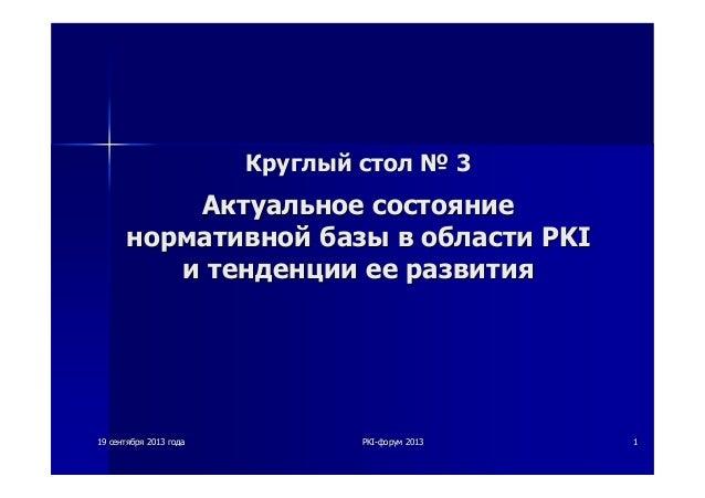 1919 сентябрясентября 20132013 годагода PKIPKI--форумфорум 20132013 11 КруглыйКруглый столстол №№ 33 АктуальноеАктуальное ...