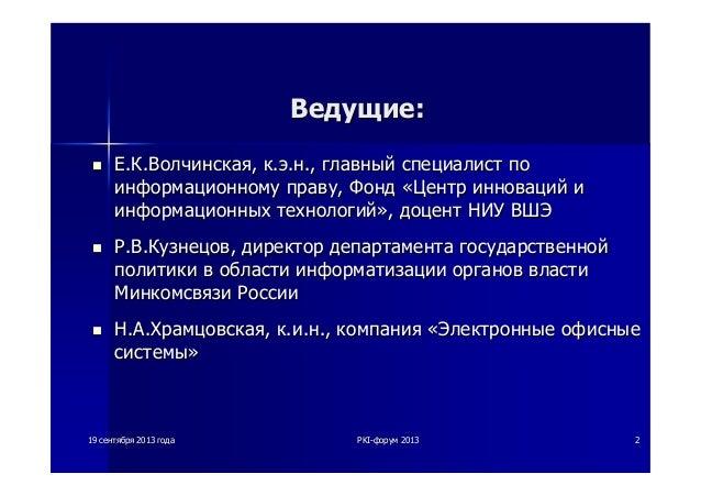 1919 сентябрясентября 20132013 годагода PKIPKI--форумфорум 20132013 22 ВедущиеВедущие:: ЕЕ..КК..ВолчинскаяВолчинская,, кк....