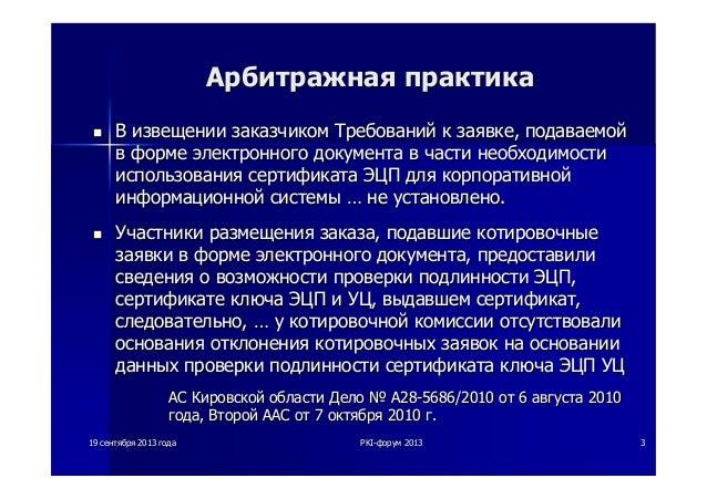 1919 сентябрясентября 20132013 годагода PKIPKI--форумфорум 20132013 33 АрбитражнаяАрбитражная практикапрактика ВВ извещени...