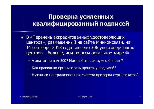 1919 сентябрясентября 20132013 годагода PKIPKI--форумфорум 20132013 44 ПроверкаПроверка усиленныхусиленных квалифицированн...