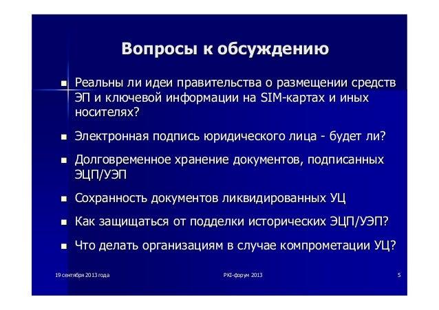 1919 сентябрясентября 20132013 годагода PKIPKI--форумфорум 20132013 55 ВопросыВопросы кк обсуждениюобсуждению РеальныРеаль...