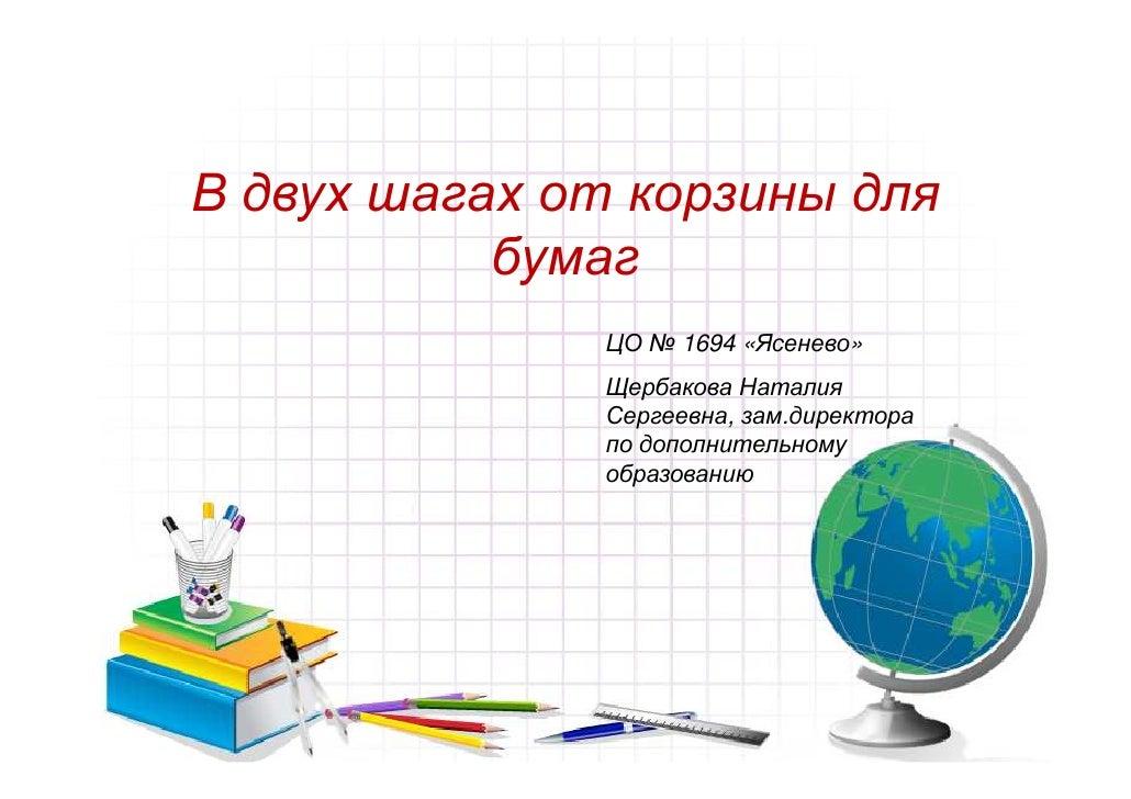 В двух шагах от корзины для           бумаг              ЦО № 1694 «Ясенево»              Щербакова Наталия              С...