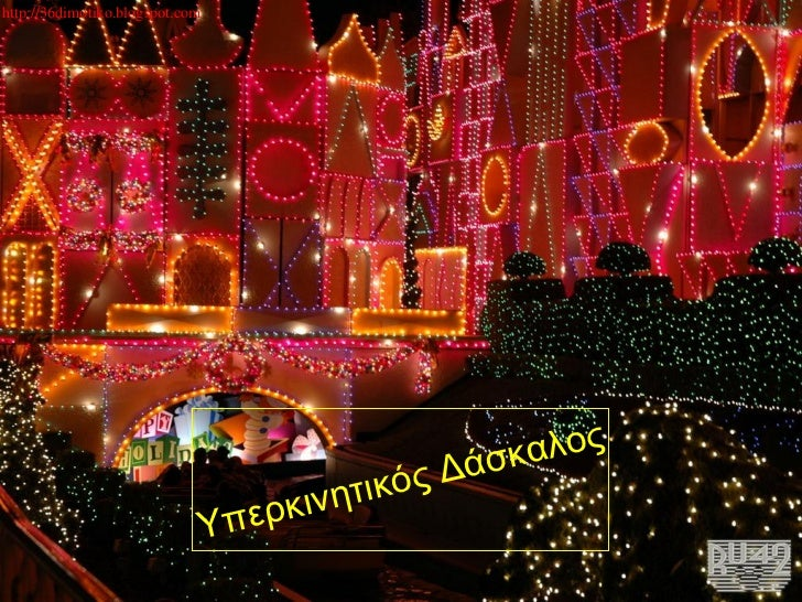 http://36dimotiko.blogspot.com                                                        σκα λος                             ...