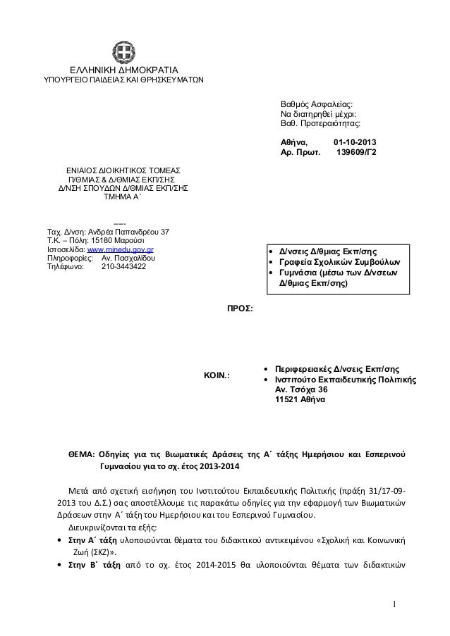 ΘΕΜΑ: Οδηγίες για τις Βιωματικές Δράσεις της Α΄ τάξης Ημερήσιου και Εσπερινού Γυμνασίου για το σχ. έτος 2013-2014 Μετά από...