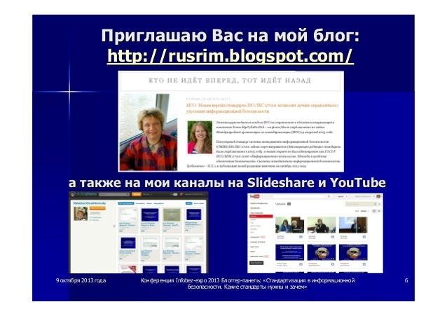 99 октябряоктября 20132013 годагода КонференцияКонференция InfobezInfobez--expo 2013expo 2013 БлоггерБлоггер--панельпанель...