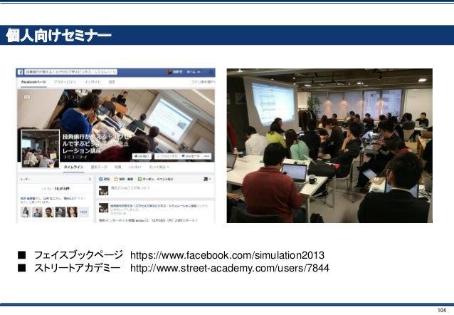 104 個人向けセミナー ■ フェイスブックページ https://www.facebook.com/simulation2013 ■ ストリートアカデミー http://www.street-academy.com/users/7844