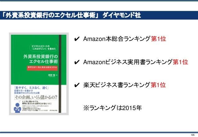 105 「外資系投資銀行のエクセル仕事術」 ダイヤモンド社 ✔ Amazon本総合ランキング第1位 ✔ Amazonビジネス実用書ランキング第1位 ✔ 楽天ビジネス書ランキング第1位 ※ランキングは2015年