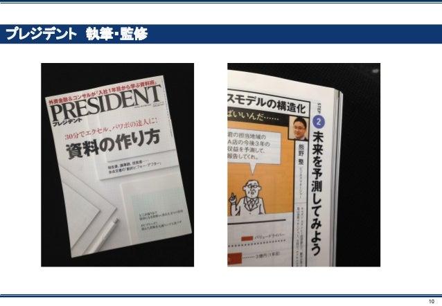 10 プレジデント 執筆・監修