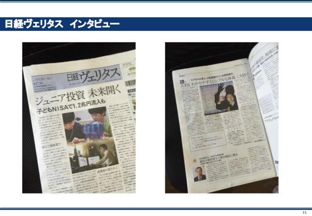 11 日経ヴェリタス インタビュー
