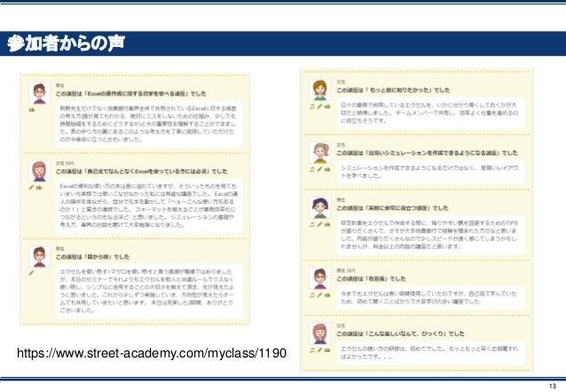 13 参加者からの声 https://www.street-academy.com/myclass/1190