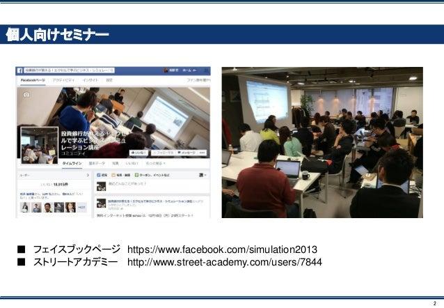 2 個人向けセミナー ■ フェイスブックページ https://www.facebook.com/simulation2013 ■ ストリートアカデミー http://www.street-academy.com/users/7844