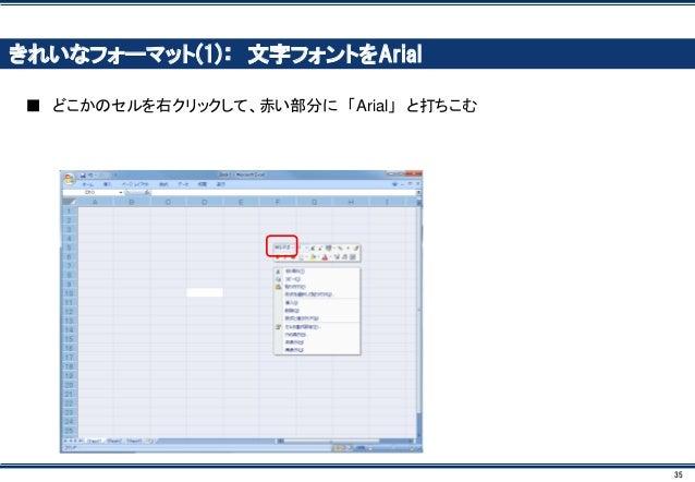 35 きれいなフォーマット(1): 文字フォントをArial ■ どこかのセルを右クリックして、赤い部分に 「Arial」 と打ちこむ