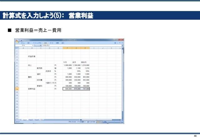 48 計算式を入力しよう(5): 営業利益 ■ 営業利益=売上-費用