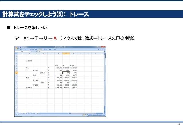 55 計算式をチェックしよう(6): トレース ■ トレースを消したい ✔ Alt → T → U → A (マウスでは、数式→トレース矢印の削除)