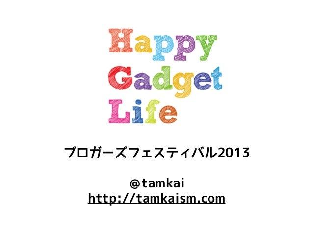ブロガーズフェスティバル2013 @tamkai http://tamkaism.com