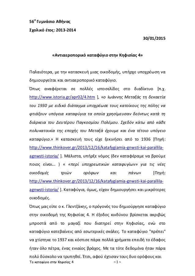 Το καταφύγιο στην Κηφισίας 4 ~ 1 ~ 56ο Γυμνάσιο Αθήνας Σχολικό έτος: 2013-2014 30/01/2015 «Αντιαεροπορικό καταφύγιο στην Κ...