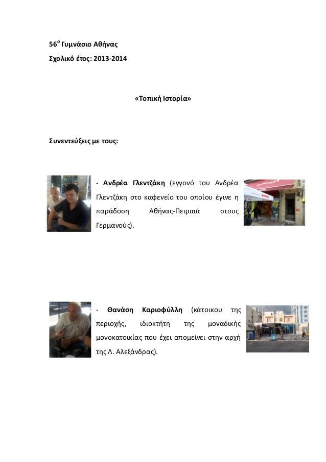 56ο Γυμνάσιο Αθήνας Σχολικό έτος: 2013-2014  «Τοπική Ιστορία»  Συνεντεύξεις με τους:  - Ανδρέα Γλεντζάκη (εγγονό του Ανδρέ...