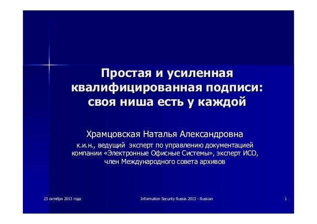 Простая и усиленная квалифицированная подписи: своя ниша есть у каждой Храмцовская Наталья Александровна к.и.н., ведущий э...