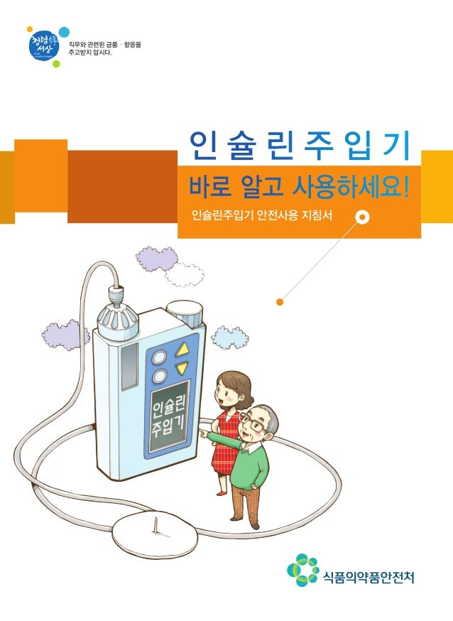 MINISTRY OF FOOD AND DRUG SAFETY  식품의약품안전처