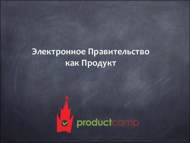 Электронное  Правительство     как  Продукт