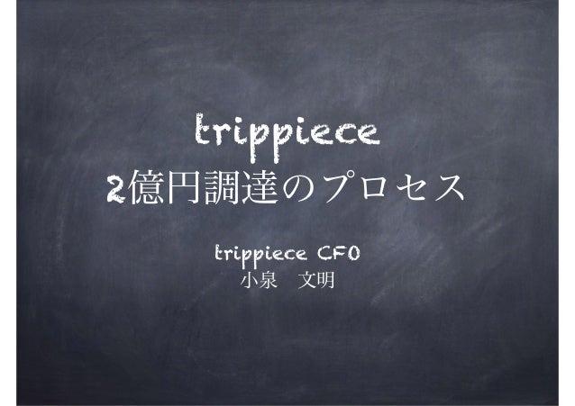 trippiece 2億円調達のプロセス trippiece CFO 小泉文明