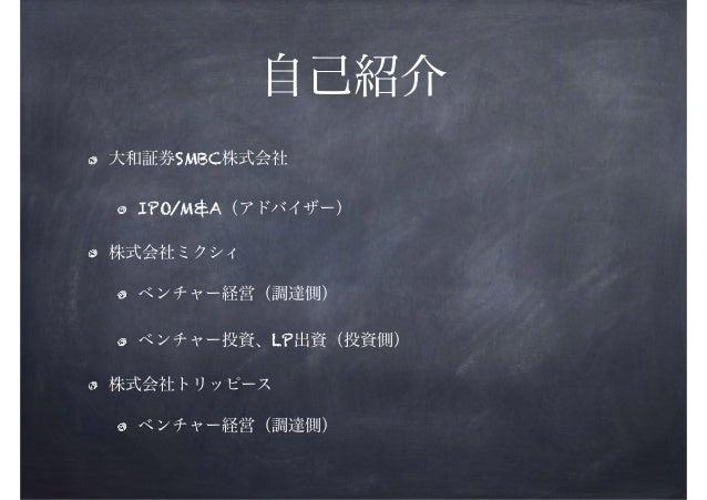 trippieceの2億円資金調達プロセス 先生:小泉 文明 Slide 2