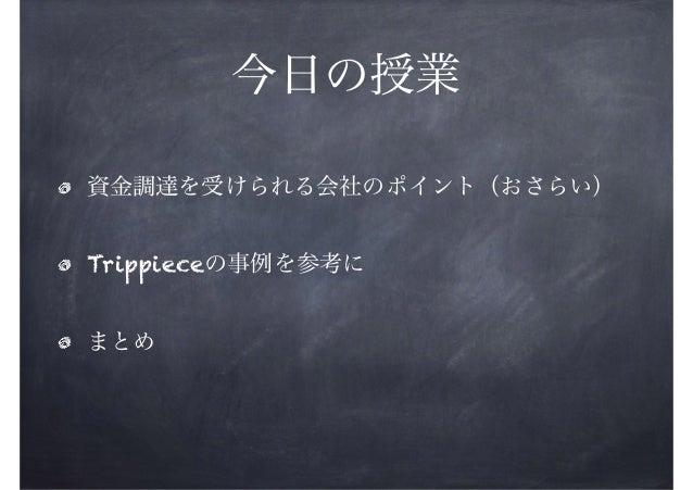 今日の授業 資金調達を受けられる会社のポイント(おさらい) Trippieceの事例を参考に まとめ