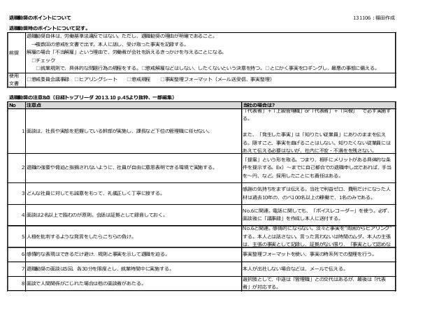 退職勧奨のポイントについて  131106:福田作成  退職勧奨時のポイントについて記す。 退職勧奨自体は、労働基準法違反ではない。ただし、退職勧奨の理由が明確であること。  →複数回の懲戒を文書で出す。本人に話し、受け取った事実を記録する。 ...