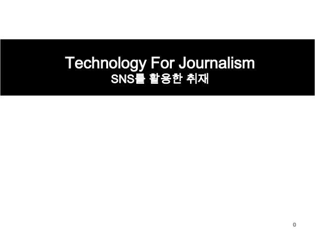 Technology For Journalism SNS를 활용한 취재  0