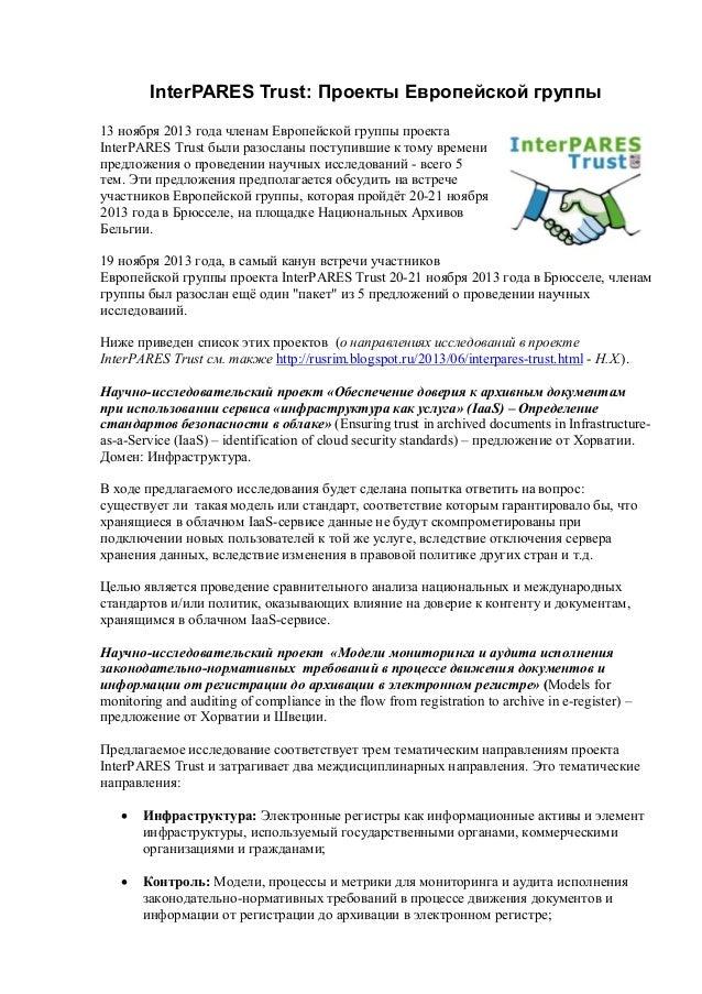 Kx-|RMTQ_,`|.,-,Проекты Европейской группы, , =?,ноября,=?,года членам Европейской группы проекта, Kx-|RMTQ_,`|.,-,были ра...