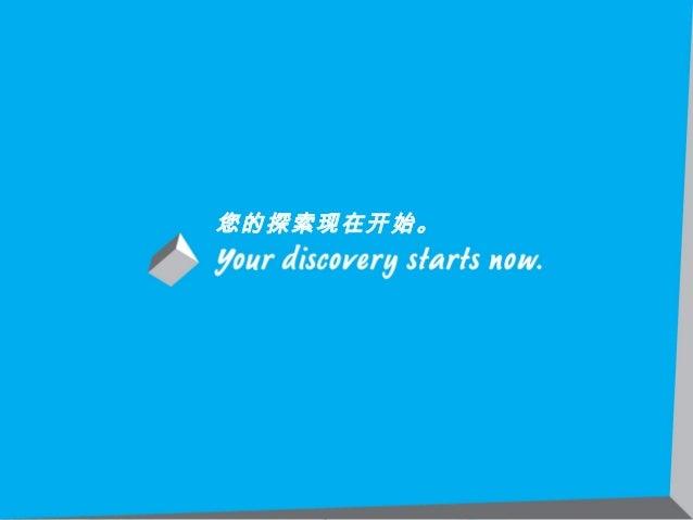 您的探索现在开始。