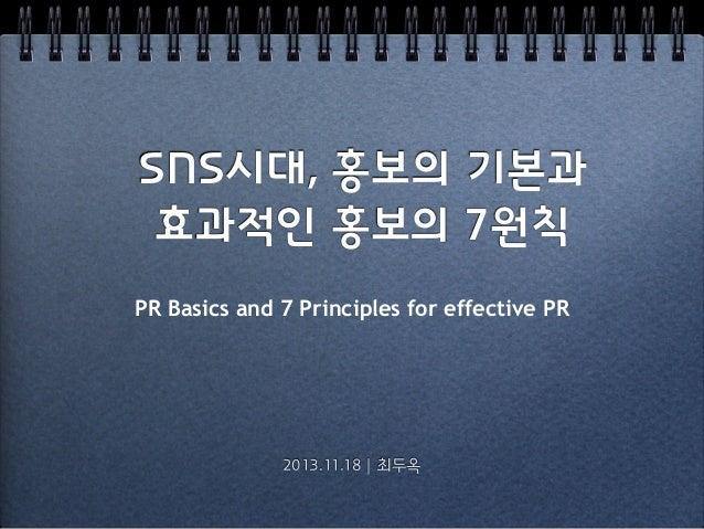SNS시대, 홍보의 기본과 효과적인 홍보의 7원칙 PR Basics and 7 Principles for effective PR  2013.11.18 | 최두옥