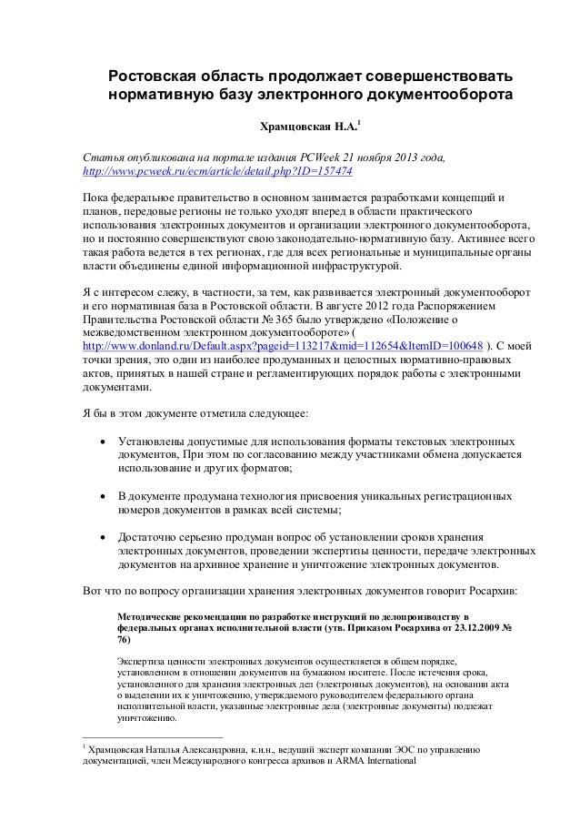 Ростовская область продолжает совершенствовать, нормативную базу электронного документооборота, Ċ  Храмцовская Н.АĘěĊ  Ċ  ...